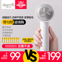 Delmamau trimmer rechargeable hair ball clothes scratch hair dryer shaving machine Home pilling device