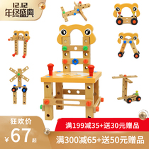 Hundred Change tool Luban chair children screwed screw nut combination disassembly demolition toy male hands Puzzle building Blocks