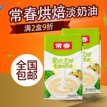 Changchun Cooking cream Cooking Light cream cooked pasta Special Green Changchun Cream 1L