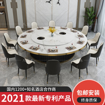 Hotel electric dining table Large round table Club box New Chinese solid wood automatic turntable Electric dining table large round table and chair
