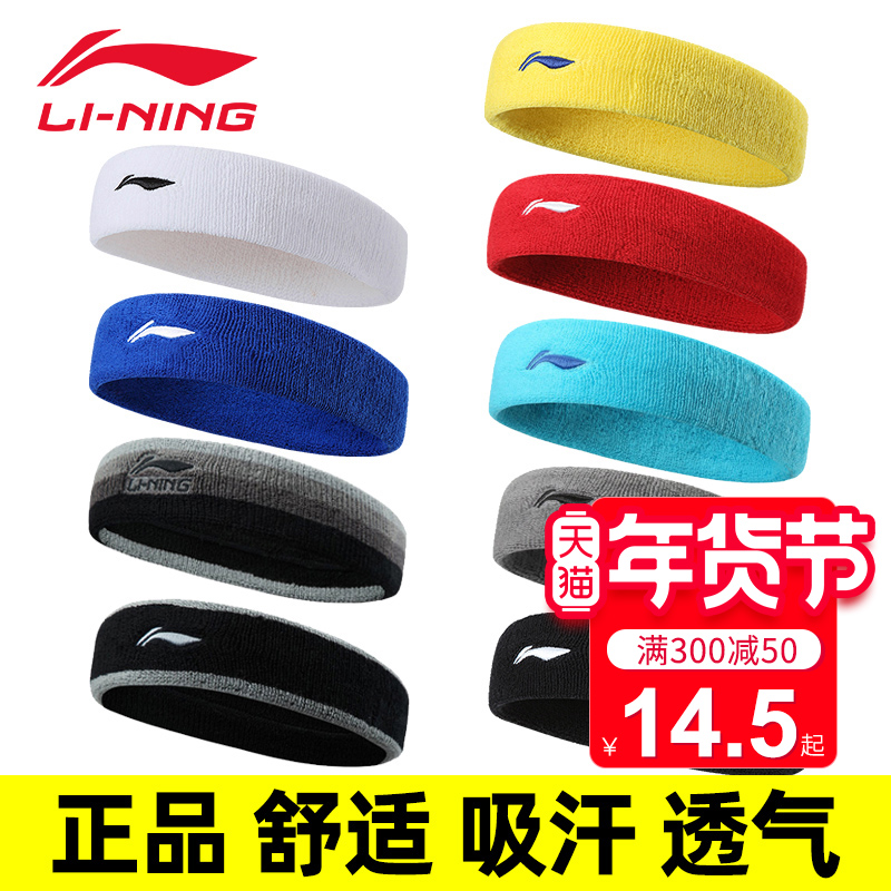 Li Ning sweat headband Sports mens 髮 with womens running sweat-stopping headscarf badminton basketball fitness childrens defense