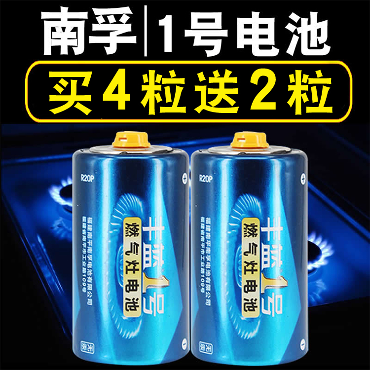 Nanfu Feng Blue No 1 battery gas stove battery large water heater battery R20 No 1 dry battery carbon D type 1 5v natural gas gas stove liquefaction stove flashlight wholesale