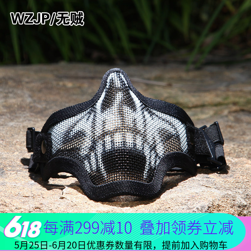WZJP Thieveless CS Equipment Air Permeability Upgraded Wire Mesh Half Face Protective Mask Wild Tactical Shield