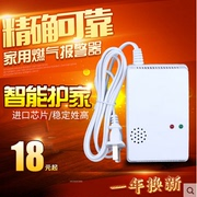 Household gas alarm gas alarm kitchen liquefied gas leak detector of induction nhe8673a