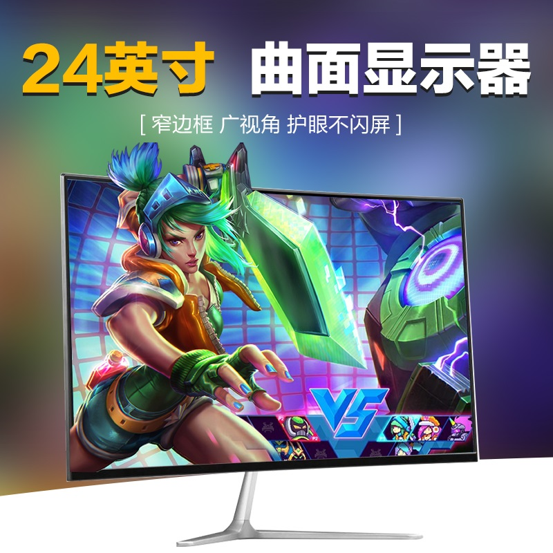 24-inch curved surface display ultra-thin micro-frame high definition 1080 eyeguard HDMI electric competition chicken game external
