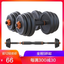 Feilton dumbbell mens fitness home equipment package plastic combination set 20kg kg a pair of removable barbell
