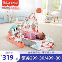 Fisher piano baby fitness device baby foot piano baby fitness rack play comfort baby toys 0-1