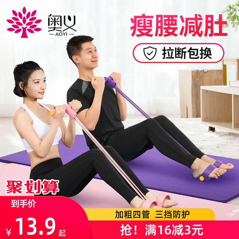 Pilates pull rope foot puller sit-up assist home thin belly god fitness yoga equipment