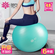 The authentic Slimming yoga ball thickening explosion-proof fitness ball ball ball yoga balance pregnant women children