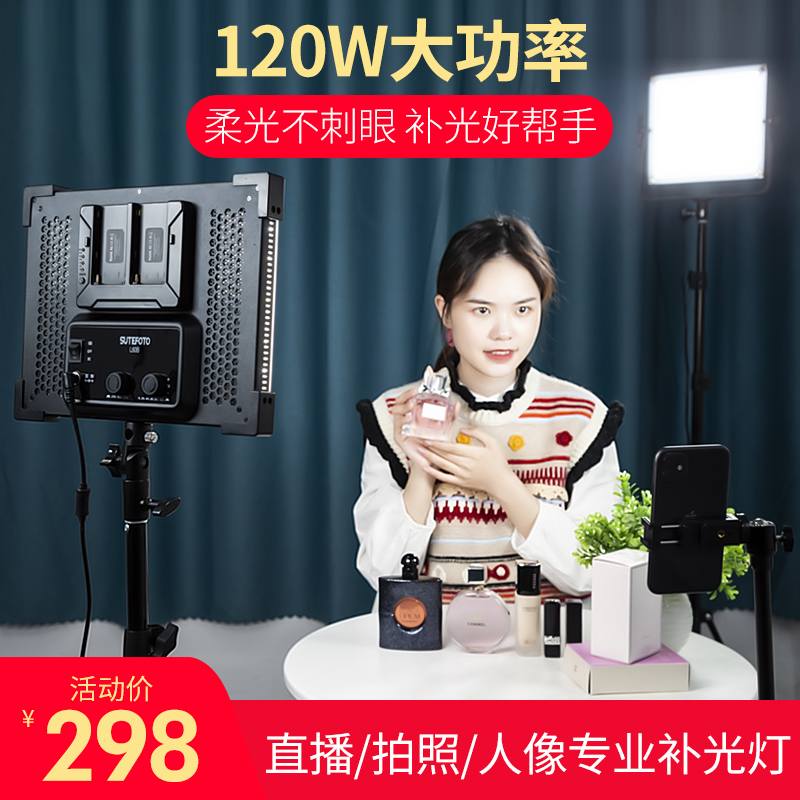Trace the L60B lighting led photo lamp beauty light live light live lighting professional indoor human image host food jewelry clothing video light SLR camera to take pictures of soft light