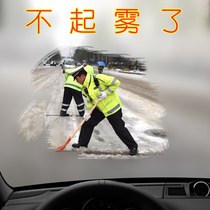 Anti-fog agent car windshield window except fog car in front of the retaining with long-acting defogging anti-fog spray lasting