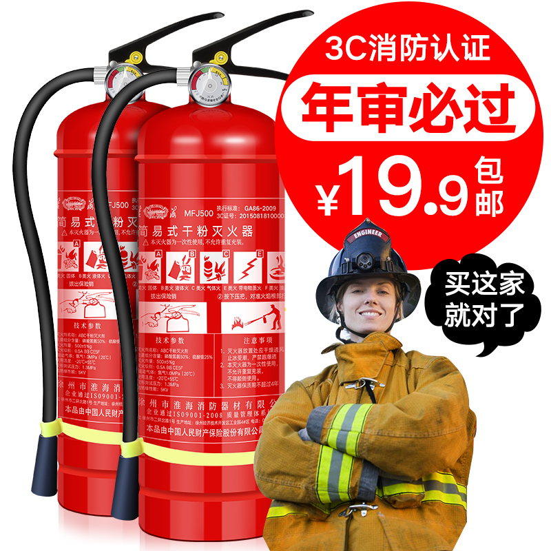 Car-mounted portable household dry powder fire extinguisher trolley small portable fire equipment annual inspection 1/4KG2