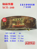 Coil YCT-160 - 4A 4B 2 2KW 3KW Electromagnetic speed regulating motor excitation coil All copper coil