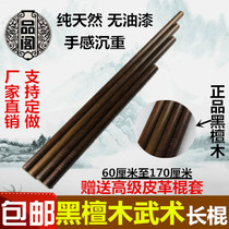 Ebony Short Stick solid stick martial arts long Stick Taiji Whip rod wand car body Weapon mahogany Fitness stick