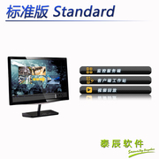 Video surveillance management platform software (taichen) Standard Version of the video preview / playback (Road)