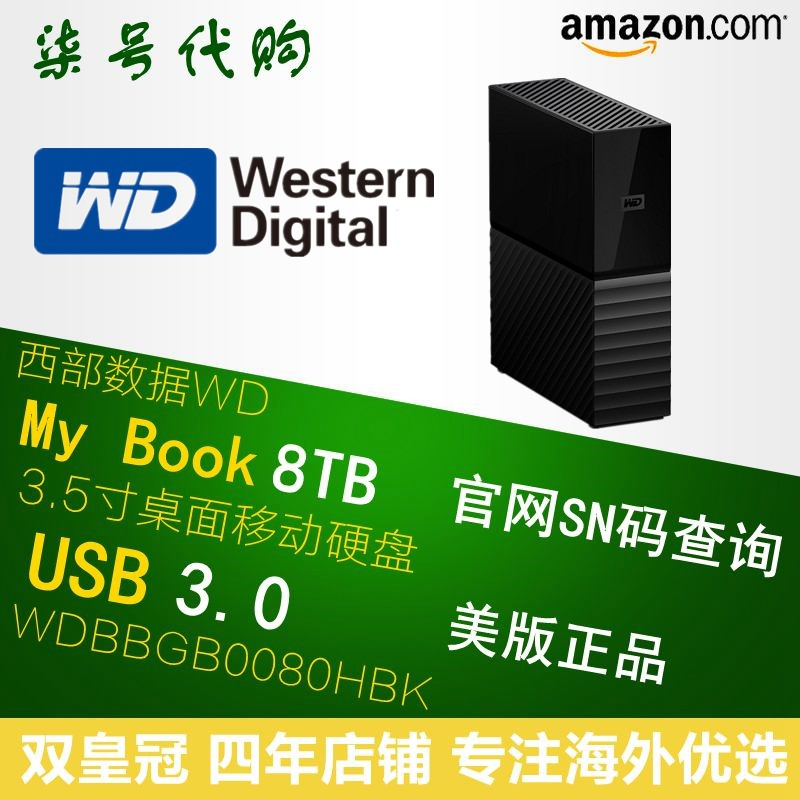 US line WD / Western Digital My Book 8TB 3.5 inch USB3.0 mobile hard disk single disk 8t Western Digital