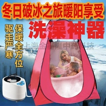 Bathing tent Baby Warm countryside no shower cover children bathing home winter thickening bath shower cover