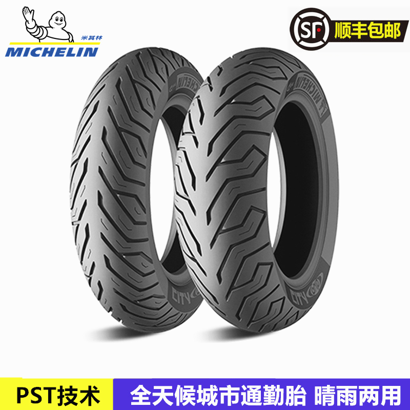 Michelin city motorcycle tires 90 100 120 130 70 80 10 12 14 16 calf electric