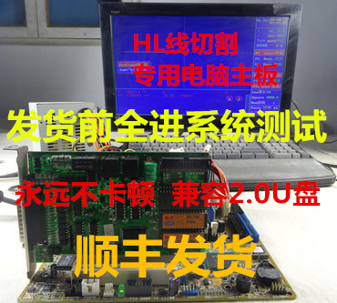 HL line cutting 845 motherboard / walking wire / fast track / engraving machine Lenovo 845 motherboard