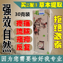 Ling Caotang anus 瘺 ҉ ointment perianal ruin swollen ҉ external paste inner mouth sealing ointment pull ruin ointment extract poison ointment adult