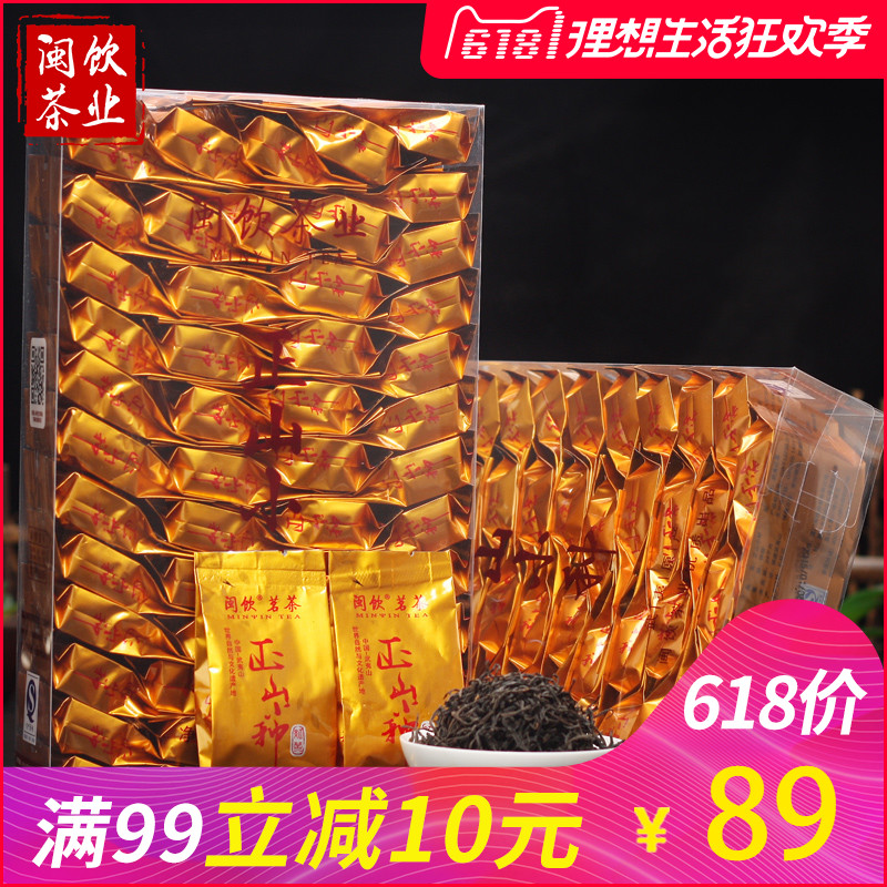 Fujian Drinking Tea Zhengshan Small Black Tea Tea Luzhou-flavor Bulk 500g Small Bag Wuyishan Tongmuguan Z298