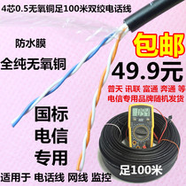 Union outdoor 4 core engineering telephone line pure copper 100 meters four core 0 5 twisted pair telephone line can do network cable