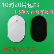 MINI massager patch physiotherapy device button-type silicone electrode massage self-paste A is paste 10 pairs of prices.