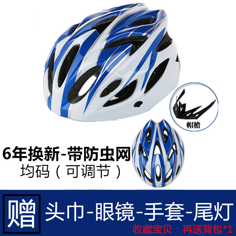 Baggage bicycle riding helmet-in-one ultra-light highway bicycle mountain men and women general-purpose children's safety helmet