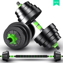 Product health removable dumbbell mens home fitness equipment 20 30 kg special barbell pair of training arm muscle