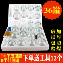 36 cans of cupping glass household full set of beauty salon special tank set fire treatment explosion-proof set cupping device