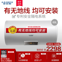 A.O.Smith Smith e60vds King-kyu liner electric water heater electric household without ground wire 60 liters