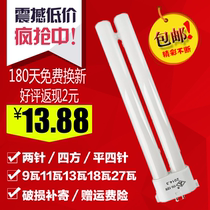 Free-mail bright double needle four-pin table lamp straight tube Fluorescent lamp YH-9W11W13W18W27 2-pin 4-pin
