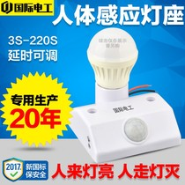 Human infrared induction Switch lamp head human induction lamp holder can be connected to energy-saving lamp LED lamp 220V Adjustable