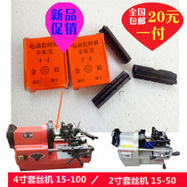 Ningda Electric Wire Machine Accessories 2 inch 3 inch 4 inch three-claw clip with claw tip German Tiger King Tiger head Shanghai worker