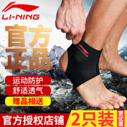 Lining ankle sprain ankle protection basketball sports equipment and fixed gear warm ankle cuff