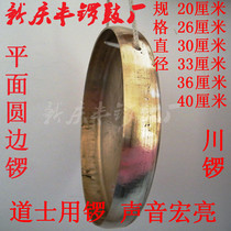 Flat round Edge Gong 30 33 36 40 cm All-light gong Taoist weapon large gong plane Chuan gongs and drums