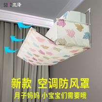 Air conditioning wind shield anti-direct blow Air conditioning wind shield Air conditioning wind guide wind shield wind cover sitting on the moon wind shield anti-direct blow