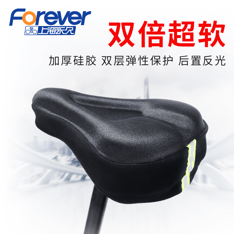 Permanent Mountain Bike Seat Cushion Cover Thickened Soft Comfortable Silica Gel Four Seasons Universal Accessories