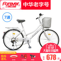 Official flagship store Shanghai permanent bicycle adult with female variable speed commuter bike 24 26 inch normal walking