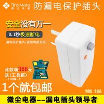 Dust water heater air conditioning leakage plug 10a 16A wiring leakage protection circuit breaker plug