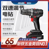 Flashlight drill to household hand drill Rechargeable tool Lithium electric hammer Multi-function impact pistol drill Electric screwdriver