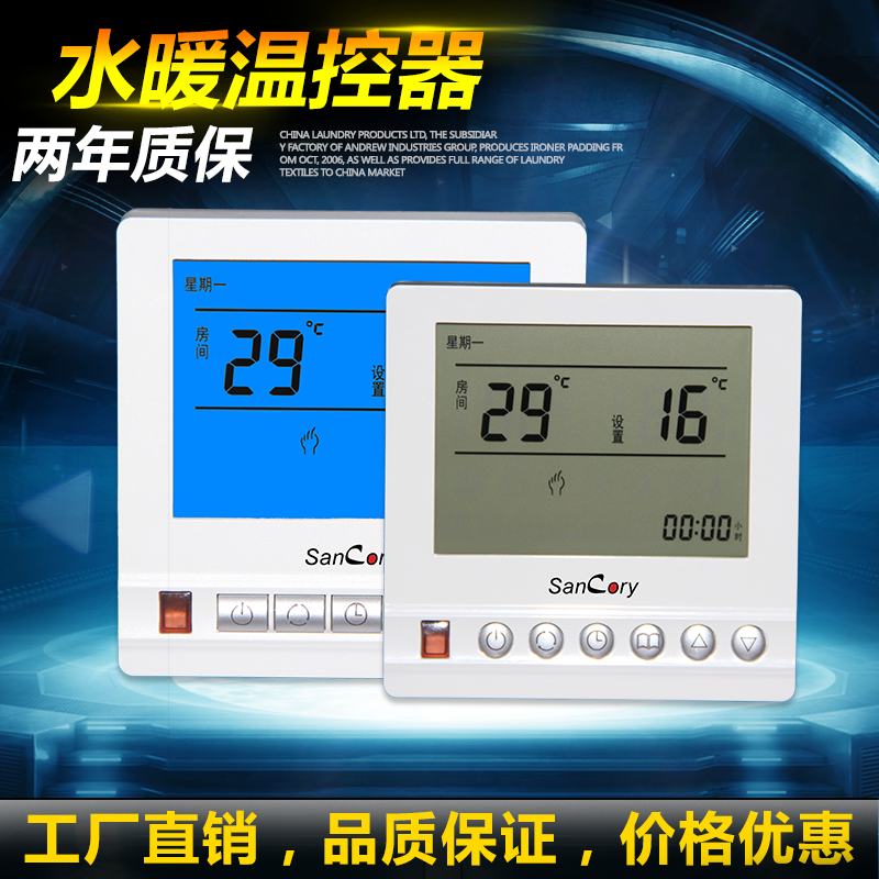Intelligent Temperature-Controlled Liquid Crystal Display of Water and Ground Heating Control Panel Divider in Baoyou Sancory Water Heating Temperature Controller