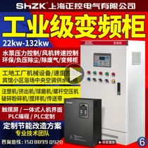 Inverter cabinet Control fan Tachometer pump constant pressure for water cabinet 22kw 30 37 45 55 75 90 110