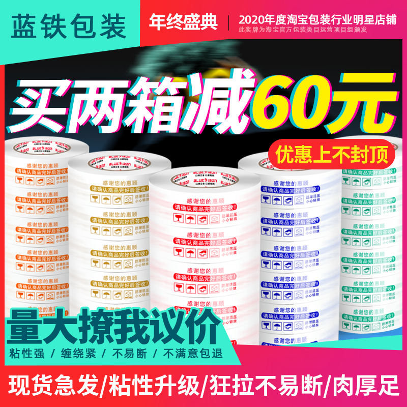 Large roll tape whole box Taobao express packaging sealing box tape tape packaging seal transparent tape paper printing custom