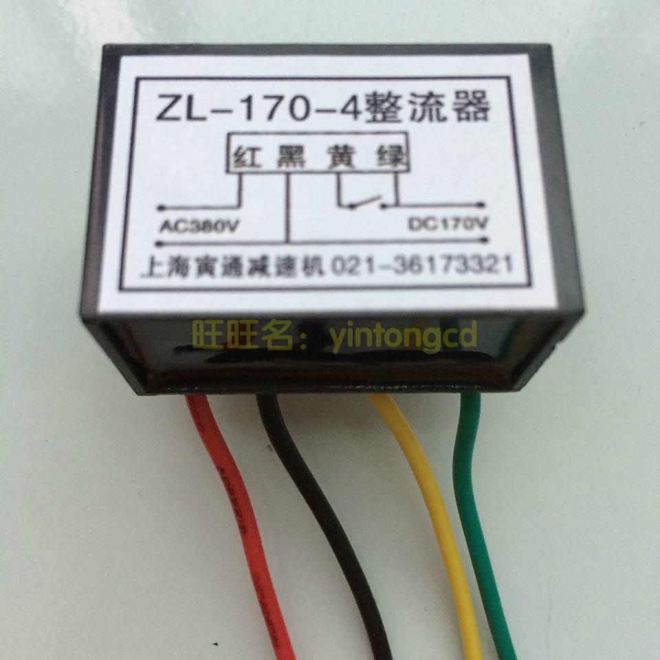 ZL-99 170-4 (AC220 380 DC99 170V) motor brake rectifier rectifier