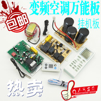 Frequency conversion air conditioning hang-up computer board motherboard maintenance board Universal universal board Modified circuit board 1 5P2P accessories