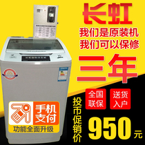 Changhong 6 5kg coin-operated scanning code washing machine Commercial self-service automatic 4g WeChat Alipay