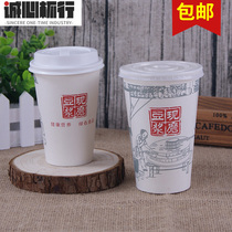 Now grinding Milk Cup disposable paper cup with lid commercial packing cup soy milk cup with lid paper cup porridge Cup 1000