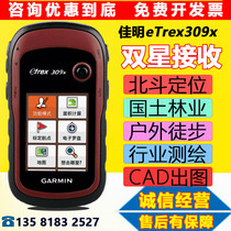 Garmin Jia Ming etrex309x outdoor handheld GPS latitude and longitude satellite positioning and navigation acre instrument