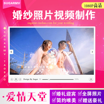Make Korean aesthetic wedding wedding dress Electronic album wedding welcome small video mv opening movie Love Paradise